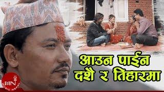 Aauna Paina Dashain Ra Tiharma - Baburaja Shakya Ft. Chamsuri & Saragam
