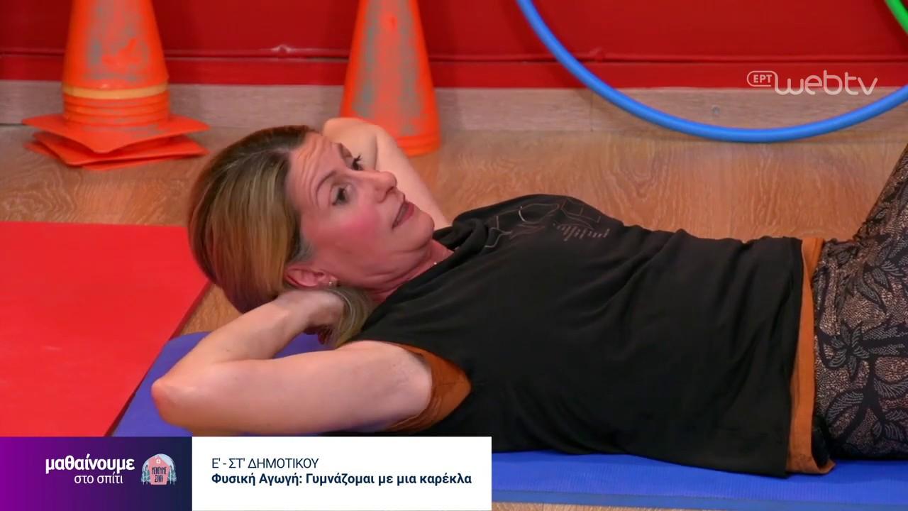 Μαθαίνουμε στο Σπίτι : Φυσική Αγωγή Ε-ΣΤ Δημοτικού | Γυμνάζομαι με μια καρέκλα | 27/05/2020 | ΕΡΤ