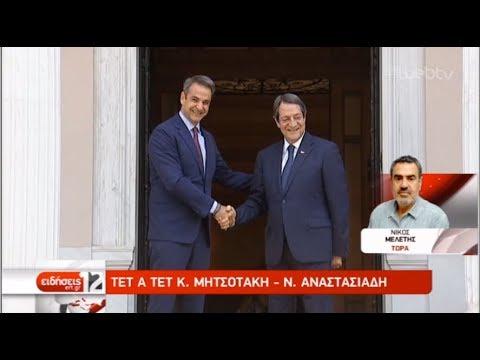 Τετ α τετ Κ. Μητσοτάκη – Ν. Αναστασιάδη | 10/09/2019 | ΕΡΤ