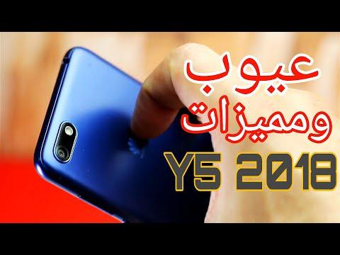 عيوب ومشاكل هواوى واى 5   Y5 prime 2018