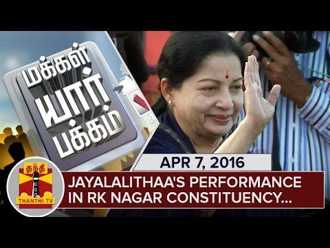 Jayalalithaas-Performance-in-RK-Nagar-Constituency-Makkal-Yaar-Pakkam-April-7-ThanthI-TV