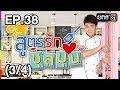 สูตรรักชุลมุน | EP.38 (3/4) | 3 ส.ค. 2560 | one31