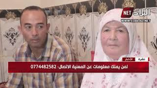 غليزان / الحاجة خيرة تبحث عن ابنتها المفقودة في المستشفى منذ 33 سنة