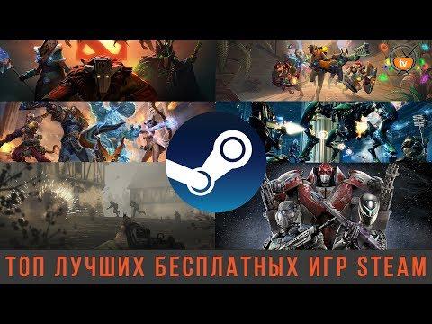 ТОП Лучшие бесплатные игры Steam (2018) - TOP free games steam (видео)