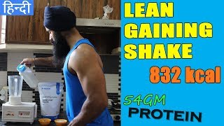 MUSCLE BUILDING/WEIGHT GAIN SHAKE WITH PROTEIN POWDER || MAKE MASS GAINER SHAKE AT HOME