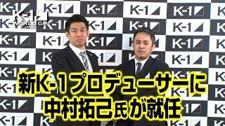 新K-1プロデューサーに中村拓己氏が就任