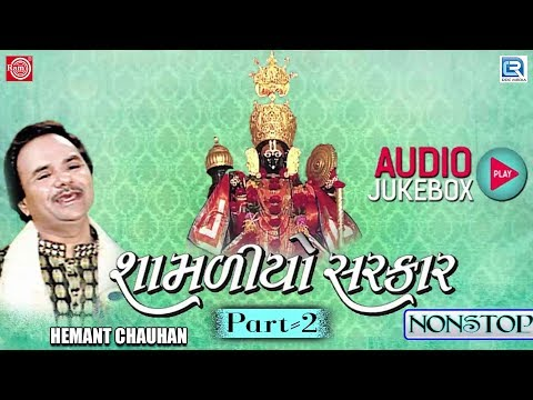 Video Shamaliyo Sarkar - Part 2   Hemant Chauhan   Nonstop   Gujarati Bhajan   Shreenathiji Bhajan download in MP3, 3GP, MP4, WEBM, AVI, FLV January 2017