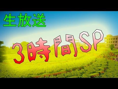 【生放送】2万人突破スペシャル