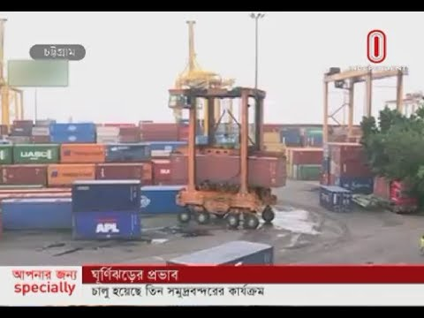 Maritime ports resume activities after Bulbul (10-11-19) Courtesy: Independent TV