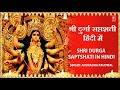 Shri Durga Saptshati,दुर्गा सप्तशती  Hindi Translation I ANURADHA PAUDWAL I Navratri Special 2017,