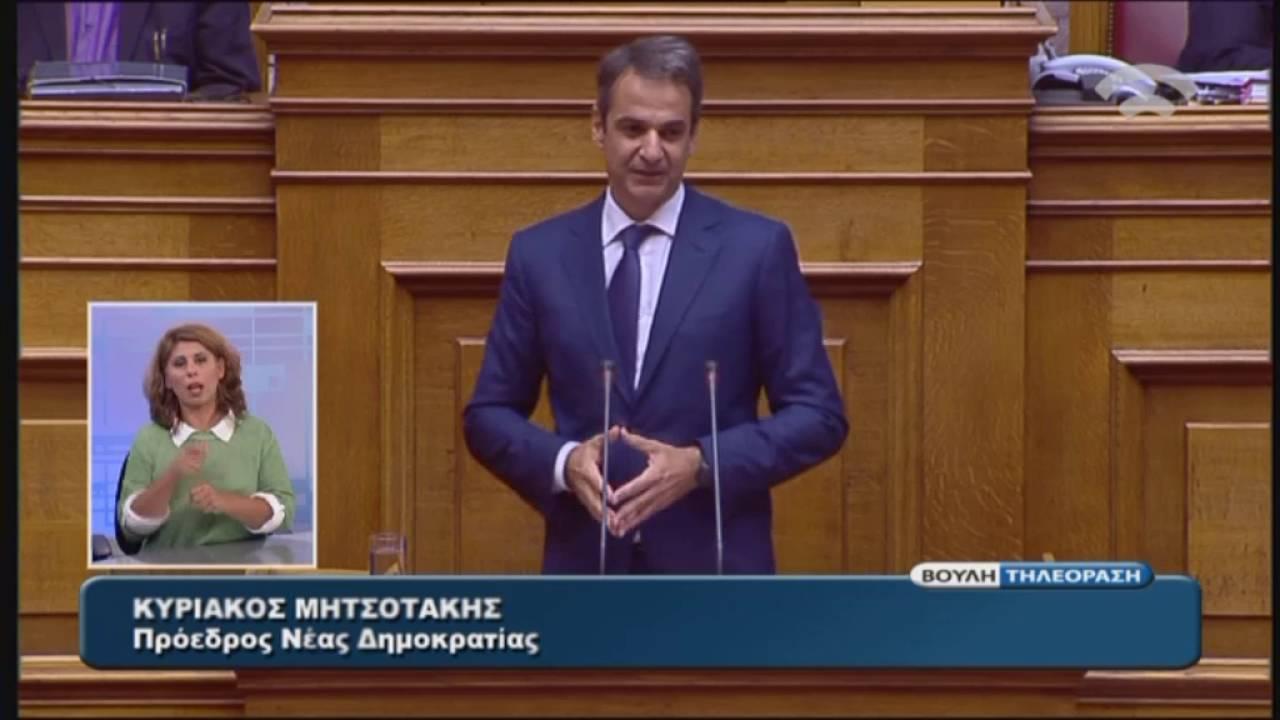 Δ/γία Προέδρου ΝΔ Κ.Μητσοτάκη στην Προ Ημερ. Διατάξεως Συζήτηση γιά την Παιδεία (28/09/2016)