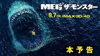 Video 映画『MEG ザ・モンスター』本予告【HD】2018年9月7日(金)公開 MP3, 3GP, MP4, WEBM, AVI, FLV Agustus 2018