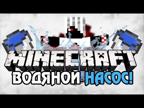 [Minecraft] Урок 129 ВОДЯНОЙ НАСОС!