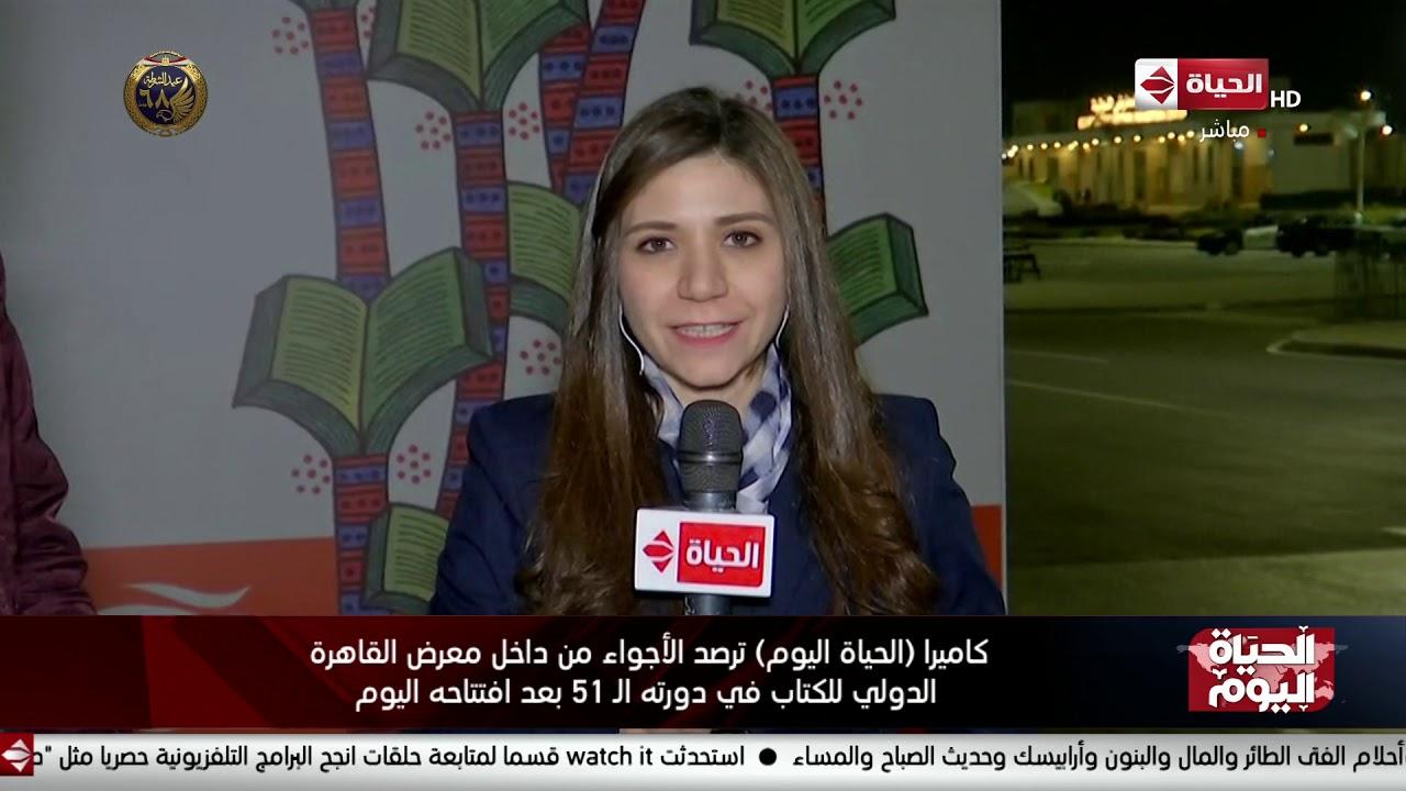كاميرا(الحياة اليوم)ترصد الأجواء من داخل معرض القاهرة الدولي للكتاب في دورته الـ51 بعد افتتاحه اليوم