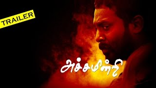 Achamindri Movie Trailer - 1- HD