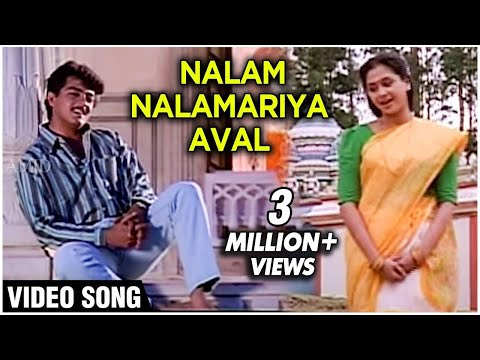Ajith & Devayani in Nalam Nalamariya Aaval – Kadhal Kottai – Superhit Tamil Movie Songs