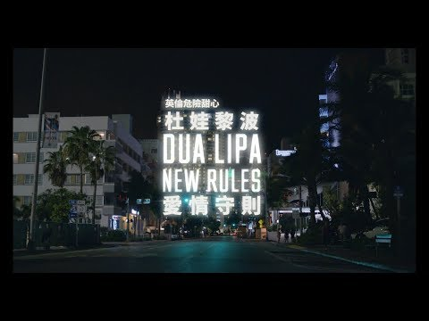 Dua Lipa 杜娃黎波 - New Rules 愛情守則 (華納 Official 官方完整版 MV)