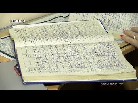 """Рівненські медзаклади скажуть """"бувай"""" паперовим документам [ВІДЕО]"""
