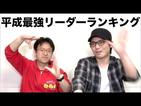 平成最強リーダーランキングベスト5(コスケ&むらい版)【パズ …