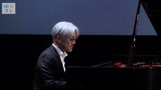 【ゆるコレ】坂本龍一のピアノ生演奏をほんの少しだけお見せします