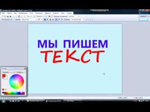 Как на написать текст в paint