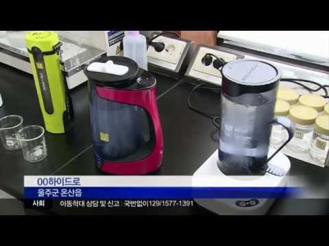 한동하이드로(주) 수소수 생성기, MBC뉴스데스크 소개