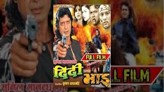 Video Didi Bhai | दिदि भाई | Nepali Movie MP3, 3GP, MP4, WEBM, AVI, FLV September 2018