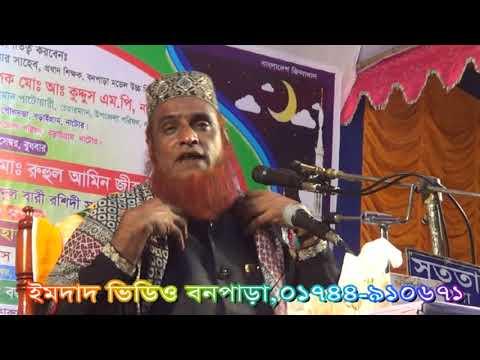 Maulana Mufti Mohammed Bojlur Rosid Mia Huzur Bonpara Jalsha part 1, Imdad video Center
