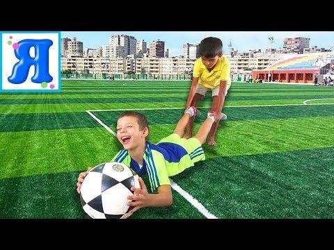 Короче говоря ПОИГРАЛИ В ФУТБОЛ  Прикольный мультик про футбол для детей кидс чилдрен  Я Ясин