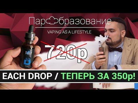 #Обзор EACH DROP: ED теперь по 350р !!! /// ПарОбразование Бородатый дядька