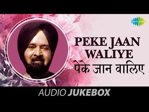Peke Jaan Waliye By Asa Singh Mastana