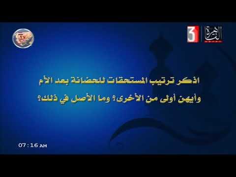 فقه حنفي للثانوية الأزهرية أ عماد فتحي  26-04-2019