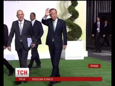 У Парижі під посиленою охороною починається Кліматична конференція ООН