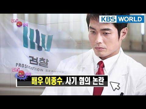 Celebrity Hot Click: Actor Lee Jongsu's Alleged Fraud Controversy [Entertainment Weekly/2018.04.09]