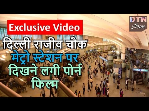 Video जब अचानक दिल्ली के राजीव चौक मेट्रो स्टेशन पर दिखने लगी Porn Movie ।। वीडियो देखें ।। download in MP3, 3GP, MP4, WEBM, AVI, FLV January 2017