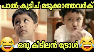 Video കലങ്ങിയില്ല...| Paal Kudikka Matten Malayalam Troll MP3, 3GP, MP4, WEBM, AVI, FLV April 2018