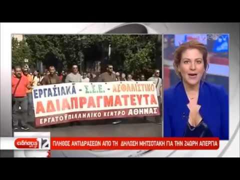 Πλήθος αντιδράσεων από τη δήλωση Μητσοτάκη για την 24ωρη απεργία | 03/10/2019 | ΕΡΤ