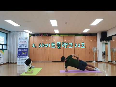 8월 비대면 체육지도영상 - 복근 타바타 2탄 (김기웅, 하수정 지도자)
