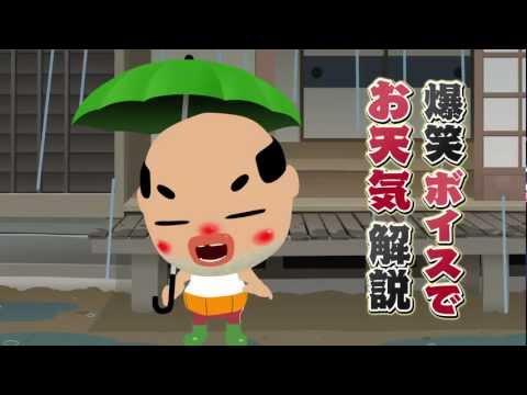 Video of おしゃべり 天気_ちっちゃいおっさん爆笑&萌え天気予報~
