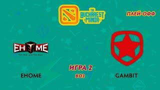 EHOME vs Gambit (карта 2), The Bucharest Minor | Плей-офф