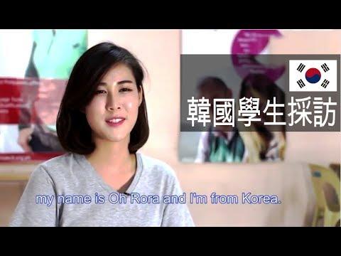 SMEAG 學生訪談影片