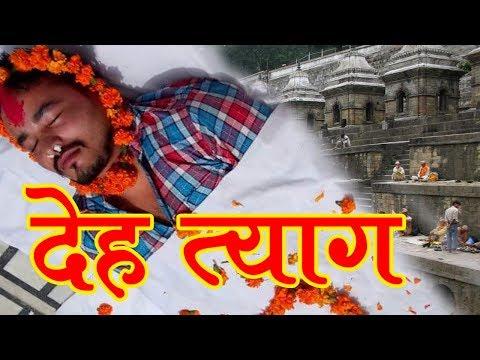 (New Nepali Lok Dohori Deh Tyag देह त्याग By Chetraj Joshi & Purnakala Bc | - Duration: 9 minutes, 41 seconds.)