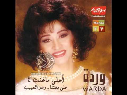 Warda - The Best Of | ورده "|480|360|?|64308facae0bdb6a51040ae3bcf8cd62|True|False|UNLIKELY|0.3749796450138092