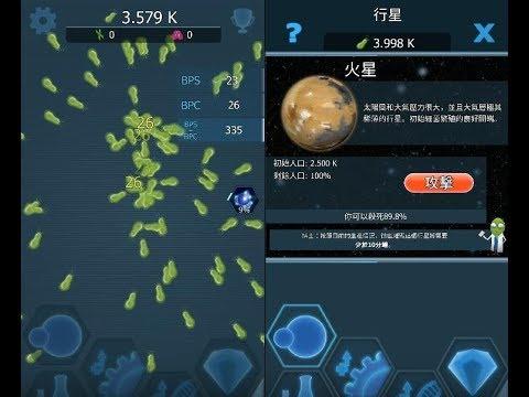 《細菌接管 Bacterial Takeover》手機遊戲玩法與攻略教學!