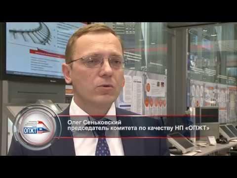 В Москве прошло заседание Совета по качеству железнодорожных операторов (Railway Operators Quality Council – ROQC)