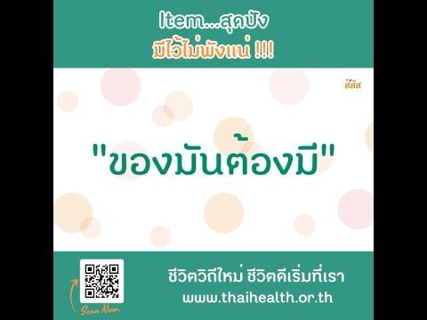 thaihealth Item...สุดปัง มีไว้ไม่พังแน่ !!!