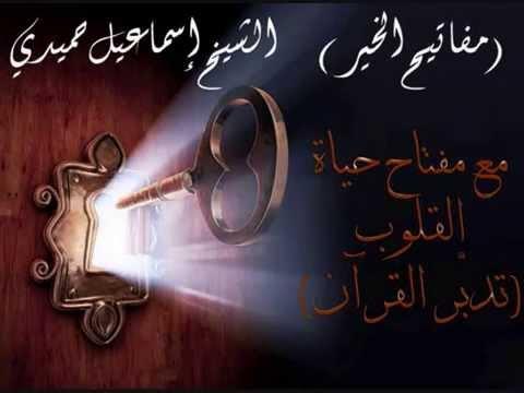 مفتاح حياة القلب (تدبّر القرآن)