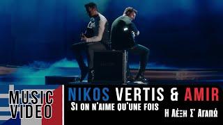 Nikos Vertis & Amir – Si on n'aime qu'une fois / Η Λέξη Σ' Αγαπώ (Official 4k Videoclip)