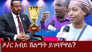 Ethiopia: ዶ/ር አብይ አህመድ ሽልማት ይገባቸዋል? Does Dr Abiy Ahmed  deserve an award?
