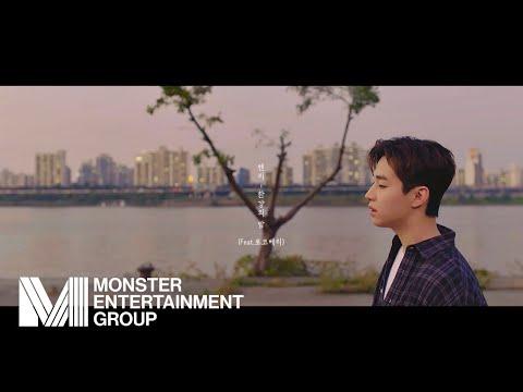 헨리 - 한강의 밤 (Feat.로코베리) Official MV